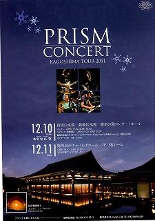 PRISMコンサート