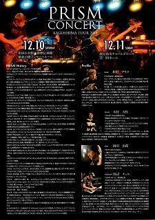 PRISMコンサート2