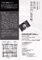 furuishiba2.jpg