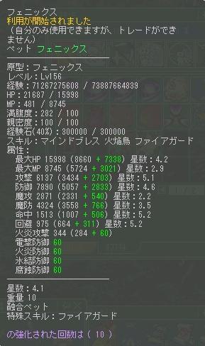 156ペット