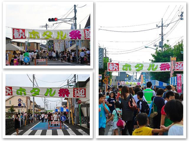 福生『ほたる祭り』