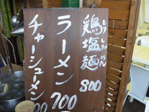 2011_11_13+SH3G0161_300px.jpg