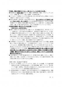 doyadate0031(2).jpg