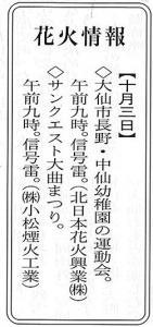 minpou2009100101.jpg