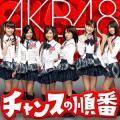 「チャンスの順番」AKB48