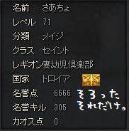 20110331a.jpg