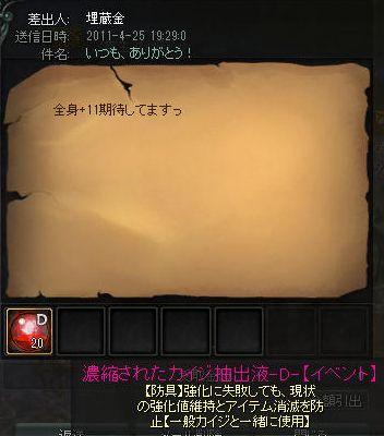 20110502a.jpg