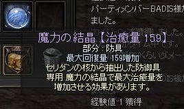 20110729e.jpg
