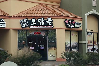 Tofu レストラン