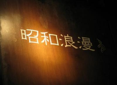 昭和浪漫 (4)