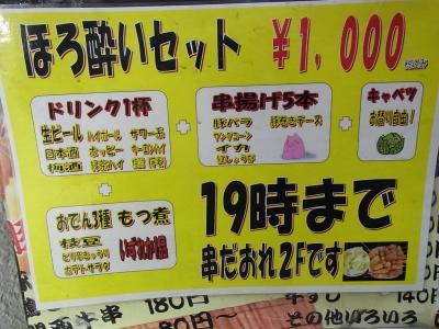 串だおれ (18)