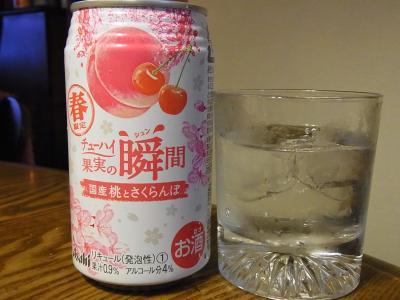 春限定チューハイ (1)