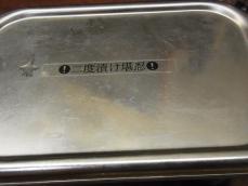 串だおれ (25)