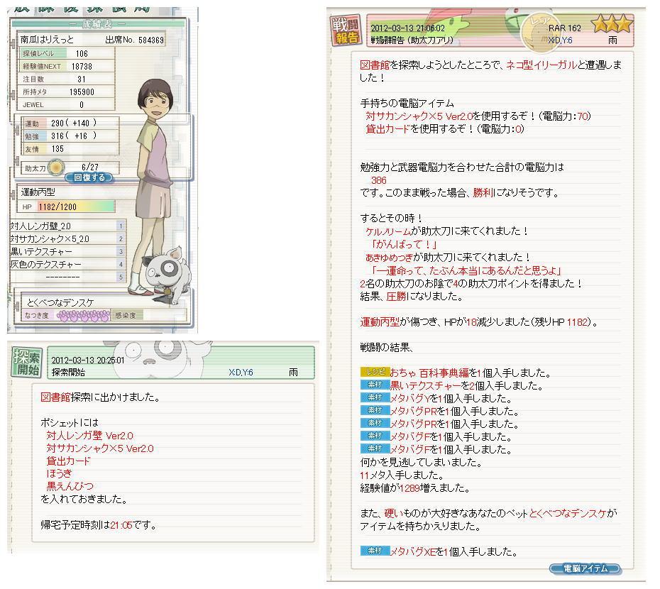 20120313_001.jpg