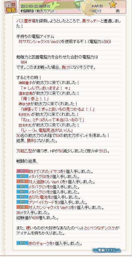 20120323__001.jpg