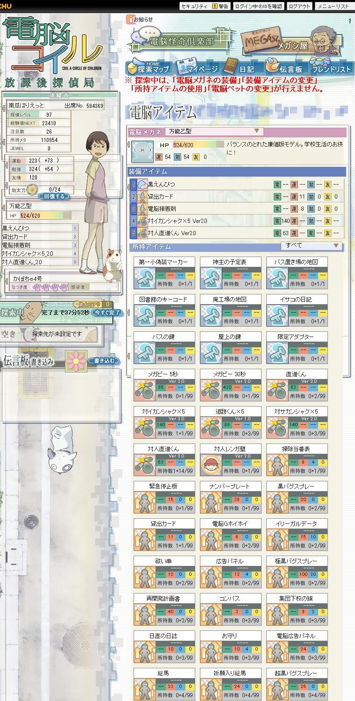 pcss20110301_001.jpg