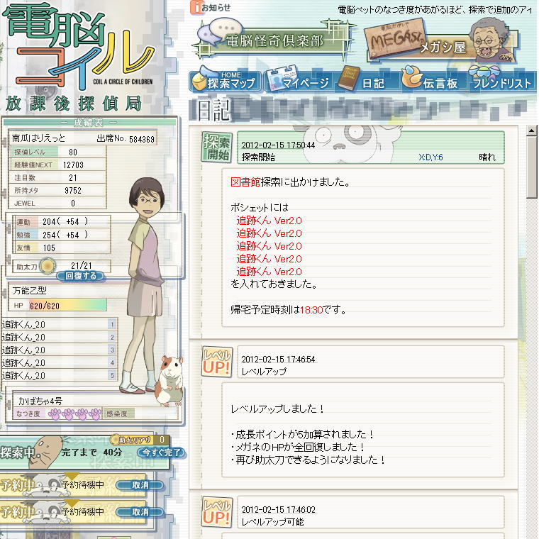 pcss20120215_001.jpg