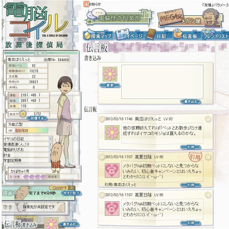 pcss20120216_101.jpg