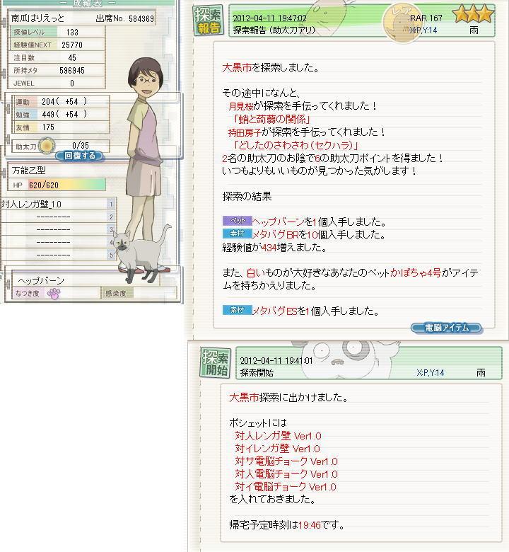 pcss20120412_002.jpg