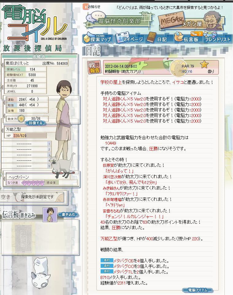 pcss20120415_002.jpg