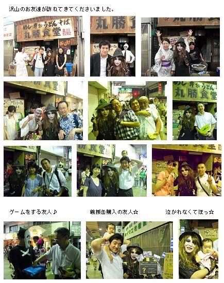 平成23年6月23日おばけカフェ2