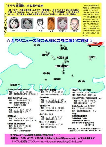 ☆設置店紹介・メンバー紹介