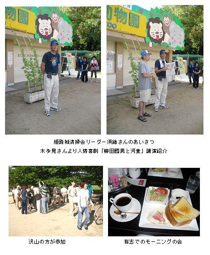 平成23年7月姫路城清掃会2