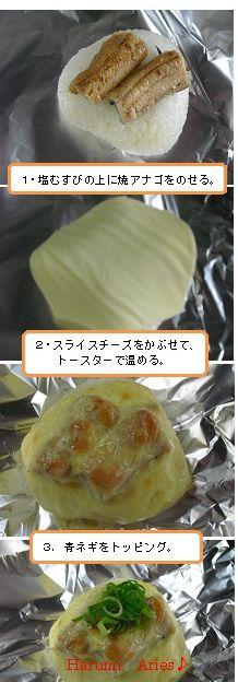 あなごチーズの焼おむすび(作り方)