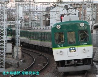 京阪電鉄8000系花灯路ヘッドマークの掲載 2