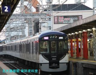 京阪電鉄8000系花灯路ヘッドマークの掲載 3