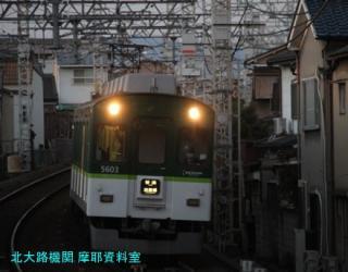 京阪電鉄8000系花灯路ヘッドマークの掲載 5