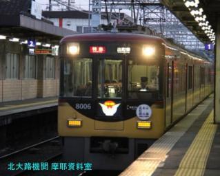 京阪電鉄8000系花灯路ヘッドマークの掲載 6
