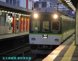 京阪電鉄8000系花灯路ヘッドマークの掲載 7