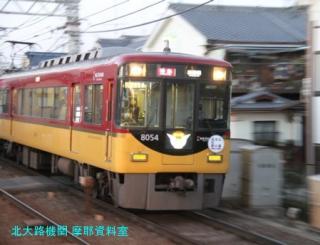 京阪電鉄8000系花灯路ヘッドマークの掲載 8