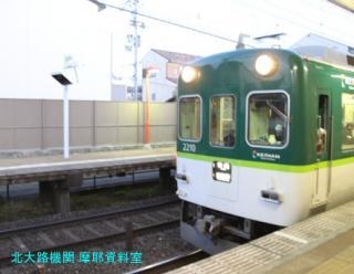 京阪電鉄8000系花灯路ヘッドマークの掲載 9