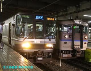 京都駅にサンダーバードが到着 1