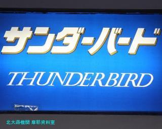 京都駅にサンダーバードが到着 10