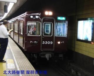 阪急電鉄獅子奮迅6300 1