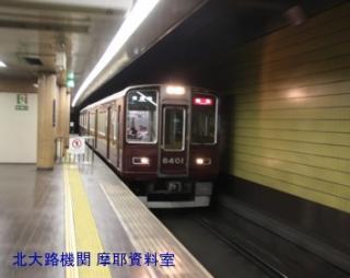 阪急電鉄獅子奮迅6300 2