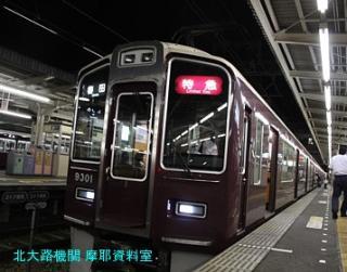 阪急電鉄嵐山線に接続する桂駅の6300系 1
