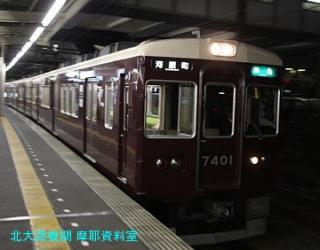 阪急電鉄嵐山線に接続する桂駅の6300系 5