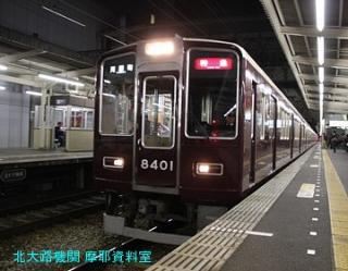阪急電鉄嵐山線に接続する桂駅の6300系 6