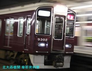 阪急電鉄嵐山線に接続する桂駅の6300系 9