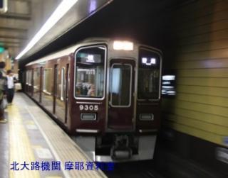 阪急電鉄獅子奮迅6300 3