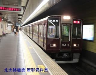 阪急電鉄獅子奮迅6300 4