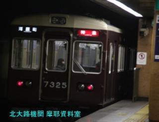 阪急電鉄獅子奮迅6300 5