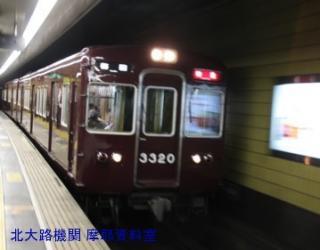阪急電鉄獅子奮迅6300 6