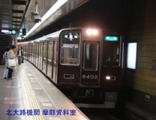 阪急電鉄獅子奮迅6300 7