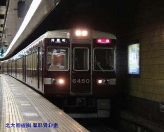 阪急電鉄獅子奮迅6300 9