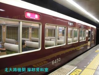 阪急電鉄獅子奮迅6300 10